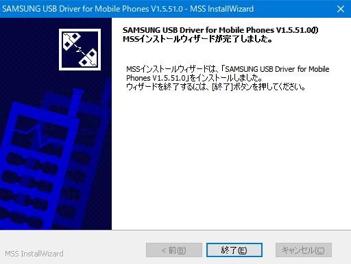 SAMSUNG_USB_Driver_for_Mobile_Phonesインストールウィザード_完了