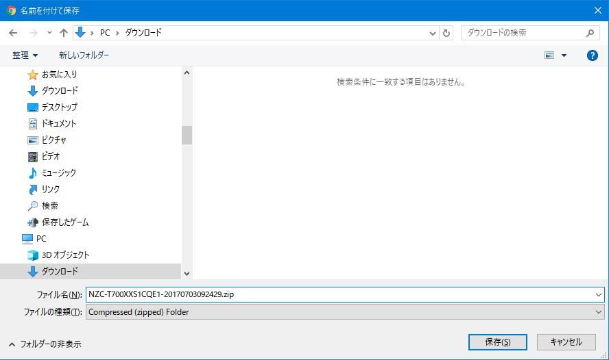 GalaxyTabS8_4_SM-T700_ファームウェア