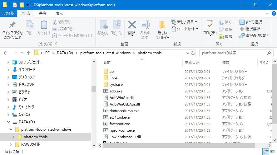 エクスプローラー_platform-tools-latest-windows3