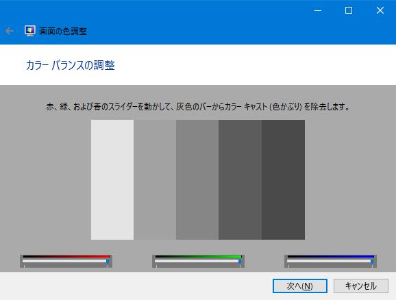 Adobe_Gamma_画面の色調整