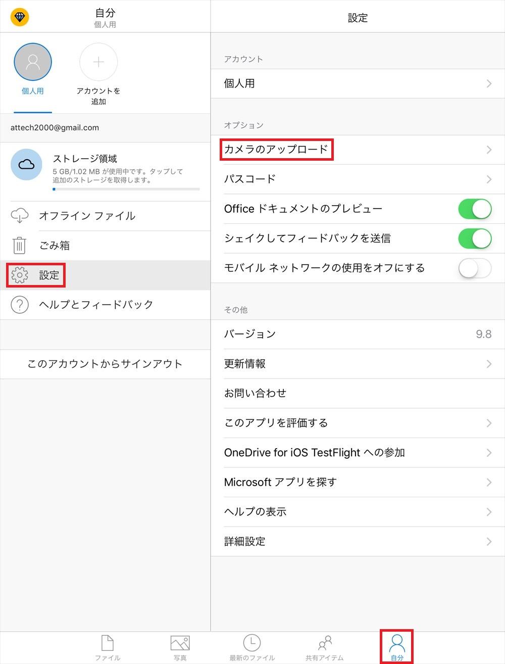 iPad_OneDrive_自分_設定