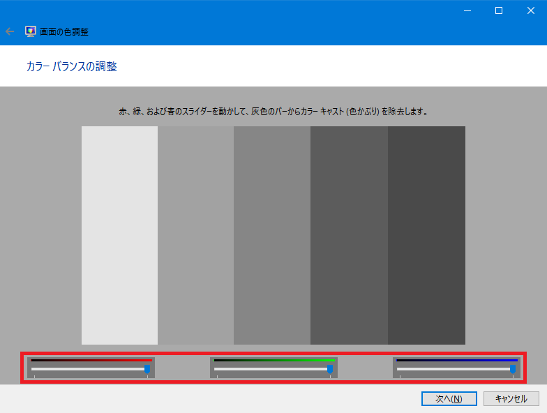 画面の色調整_カラーバランスの調整_赤枠1