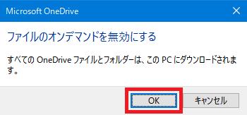 OneDrive_ファイルのオンデマンドを無効にする