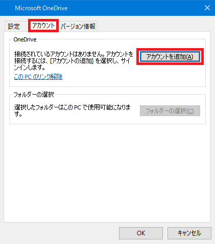 OneDrive_アカウントを追加