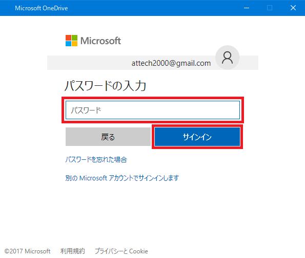 OneDriveを設定_パスワードの入力