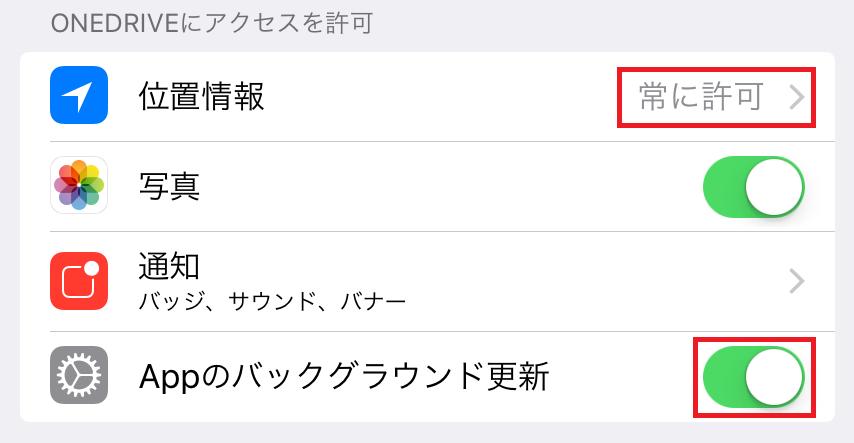 iOS_ONEDRIVEにアクセスを許可