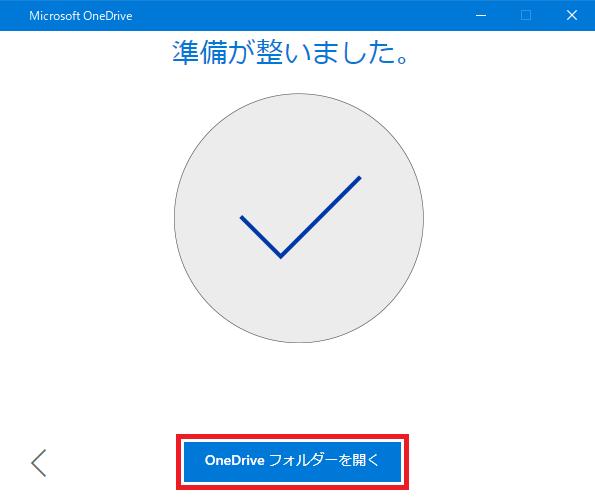 OneDrive_準備が整いました