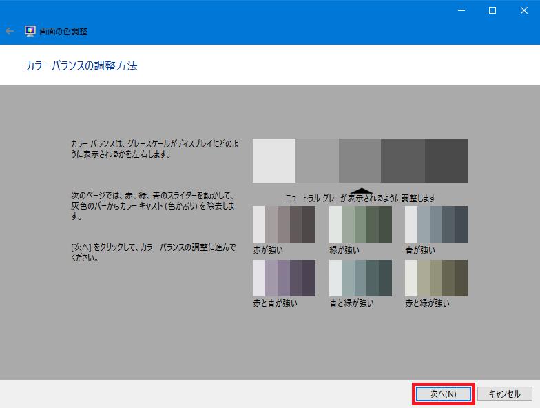 画面の色調整_カラーバランスの調整方法_赤枠1