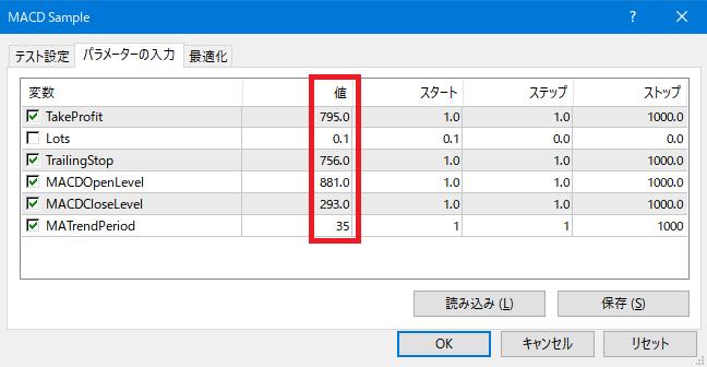 MACD_Sample_パラメーターの入力6_赤枠1