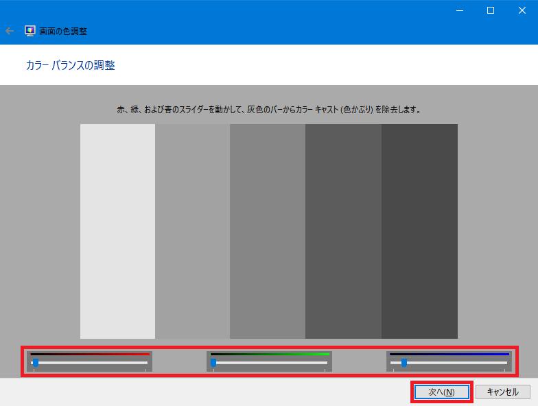 画面の色調整_カラーバランスの調整_調整後_赤枠2