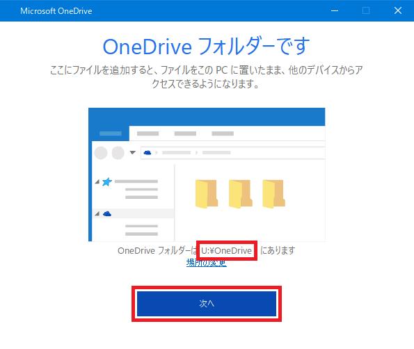 OneDriveフォルダーです_場所の変更2