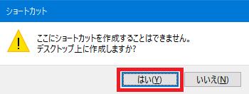 色の管理_ショートカット作成