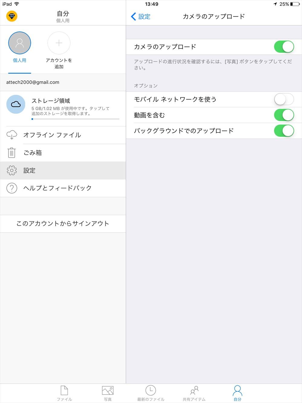 iPad_OneDrive_自分_設定_カメラのアップロード