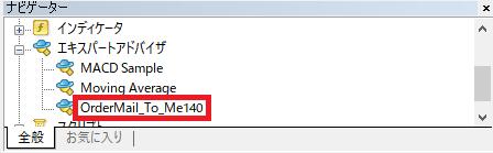 ナビゲーター_エキスパートアドバイザ_OrderMail_To_Me140_赤枠1