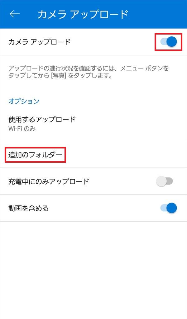 OneDrive_自分_設定_カメラアップロード