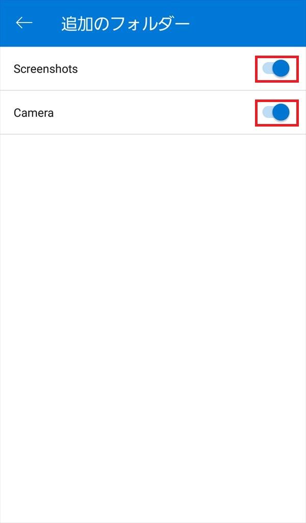 OneDrive_自分_設定_カメラアップロード_追加のフォルダー