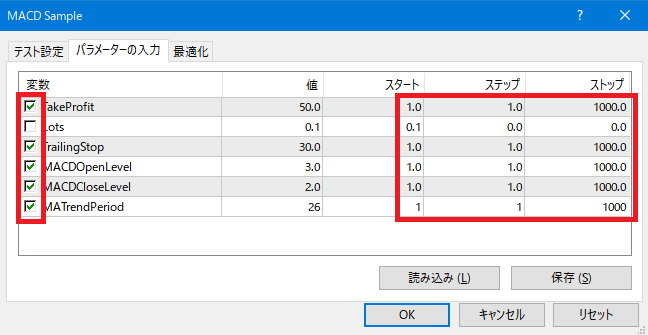 MACD_Sample_パラーメーターの入力_値変更-赤枠2