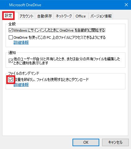 MicrosoftOneDrive_設定タブ