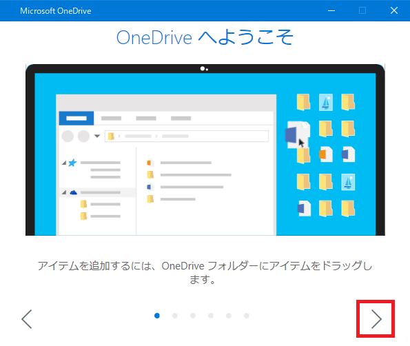 OneDriveへようこそ