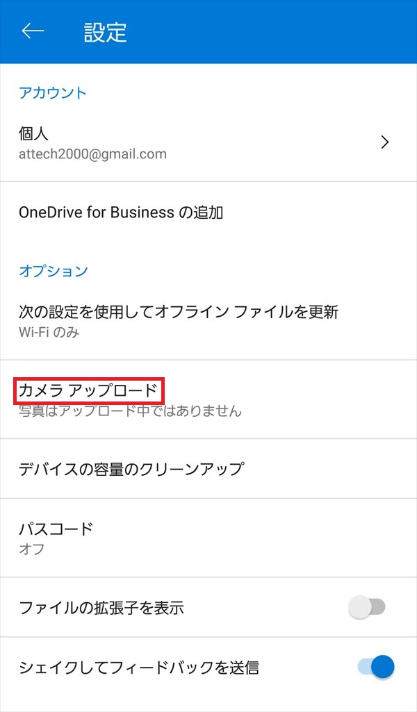 OneDrive_自分_設定