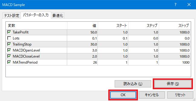 MACD_Sample_パラーメーターの入力_保存_OK_赤枠2