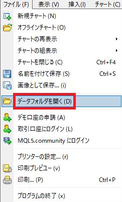 MT4_データフォルダを開く_赤枠1