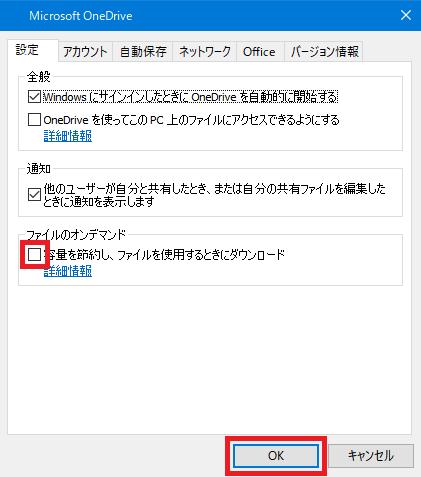 MicrosoftOneDrive_設定タブ2