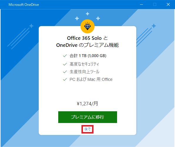 Office365SoloとOneDriveのプレミアム機能