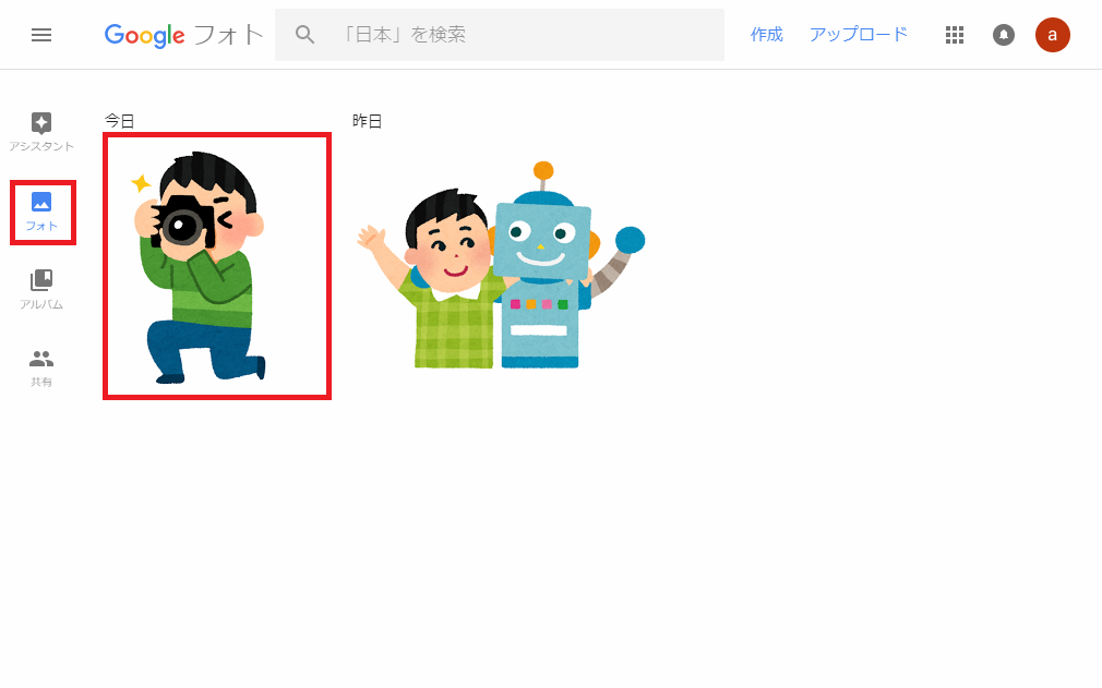 Googleフォト_フォト