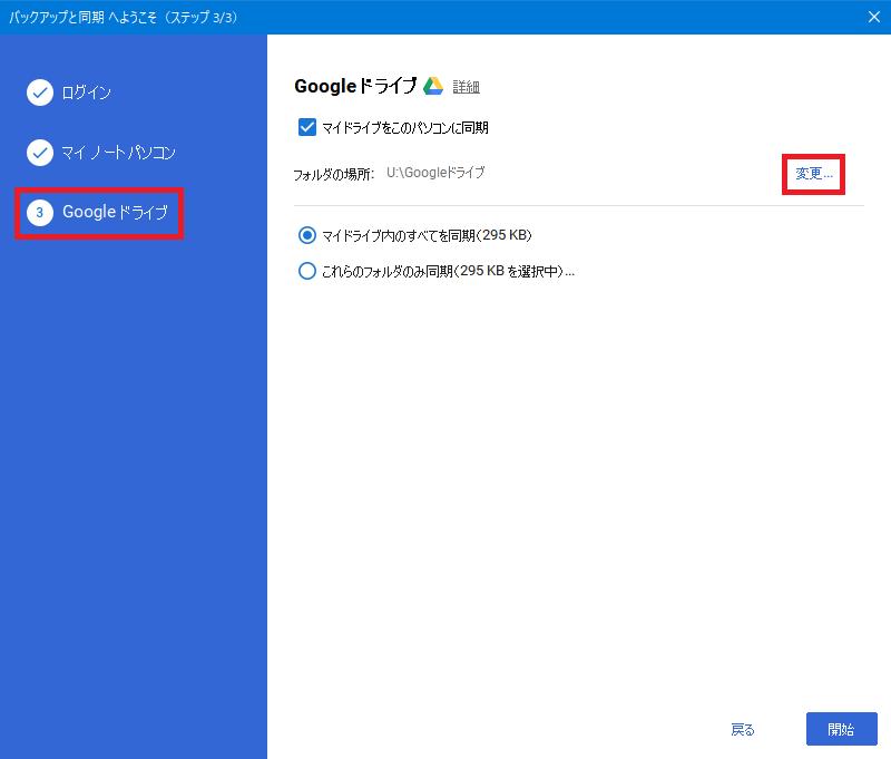 バックアップと同期_インストール_Googleドライブ