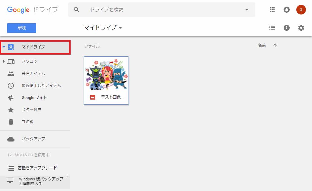 Googleドライブ_マイドライブ