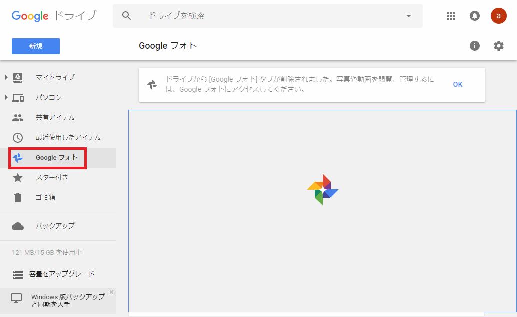 Googleドライブ_Googleフォト