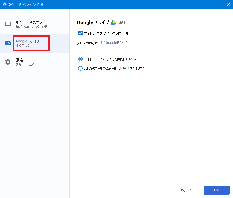 バックアップと同期_設定_Googleドライブ