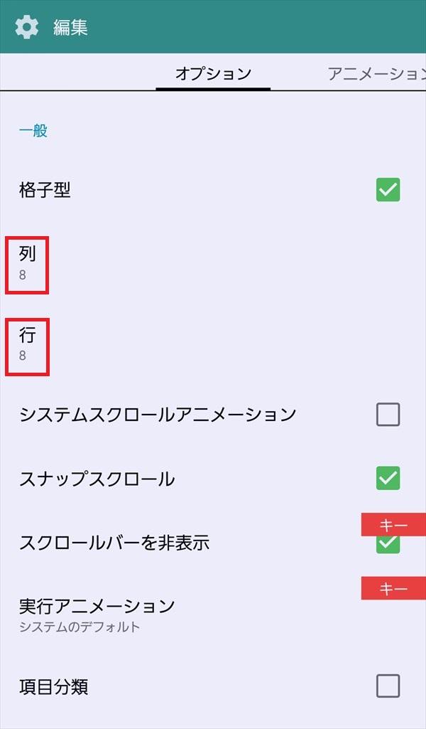 トータルランチャー_アプリドロワー_編集_列-行