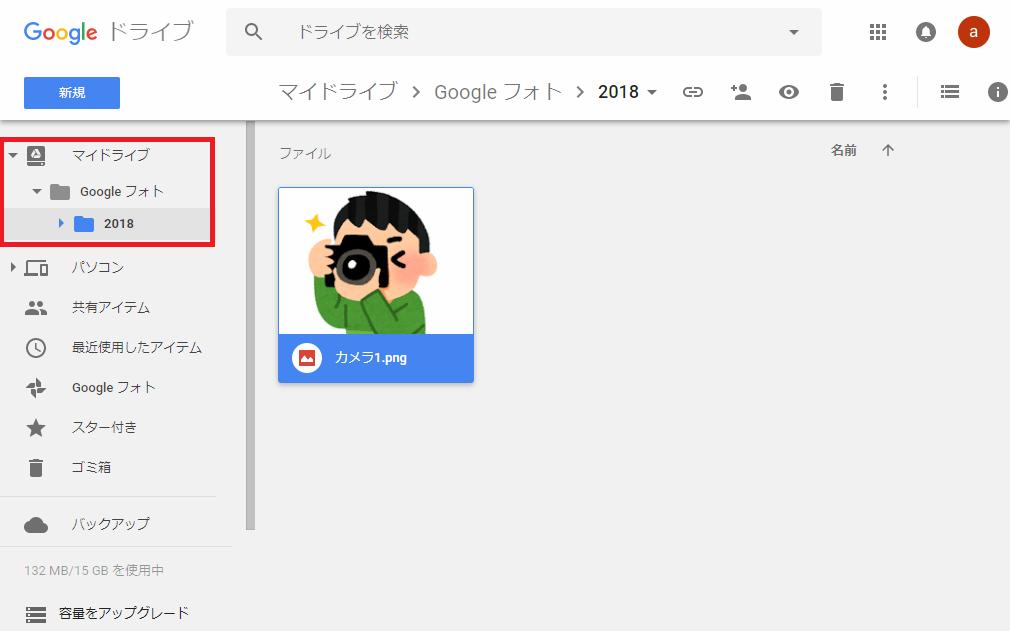 Googleドライブ_マイドライブ_Googleフォト_2018