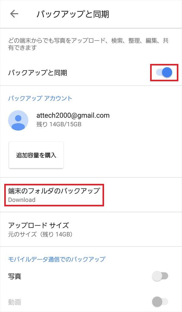 Googleフォト_バックアップと同期