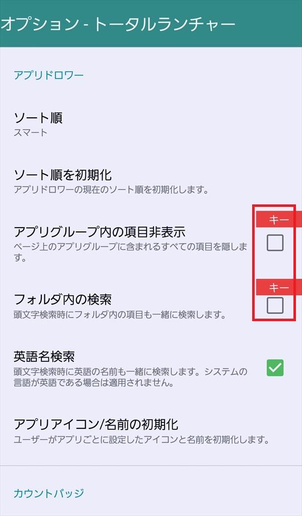 トータルランチャー_メニュー_オプション_キー