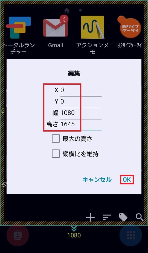 トータルランチャー_アプリドロワー設定_編集1