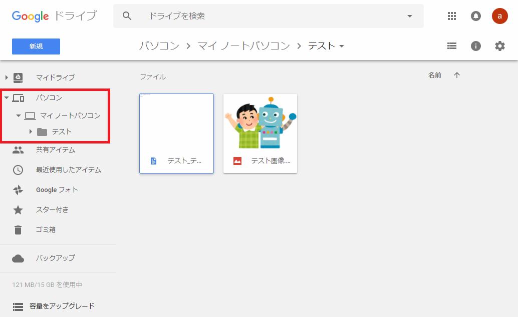 Googleドライブ_パソコン