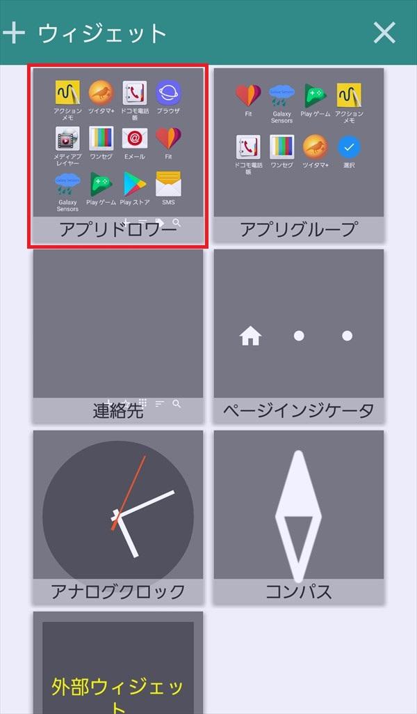 トータルランチャー_ウィジェット画面_アプリドロワー
