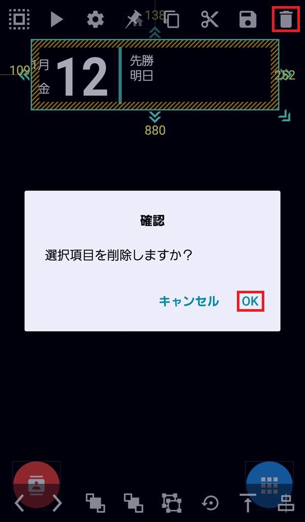 トータルランチャー_選択項目削除
