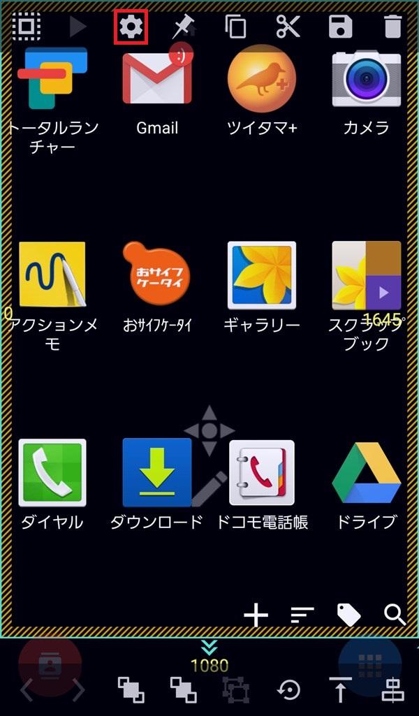 トータルランチャー_アプリドロワー設定2