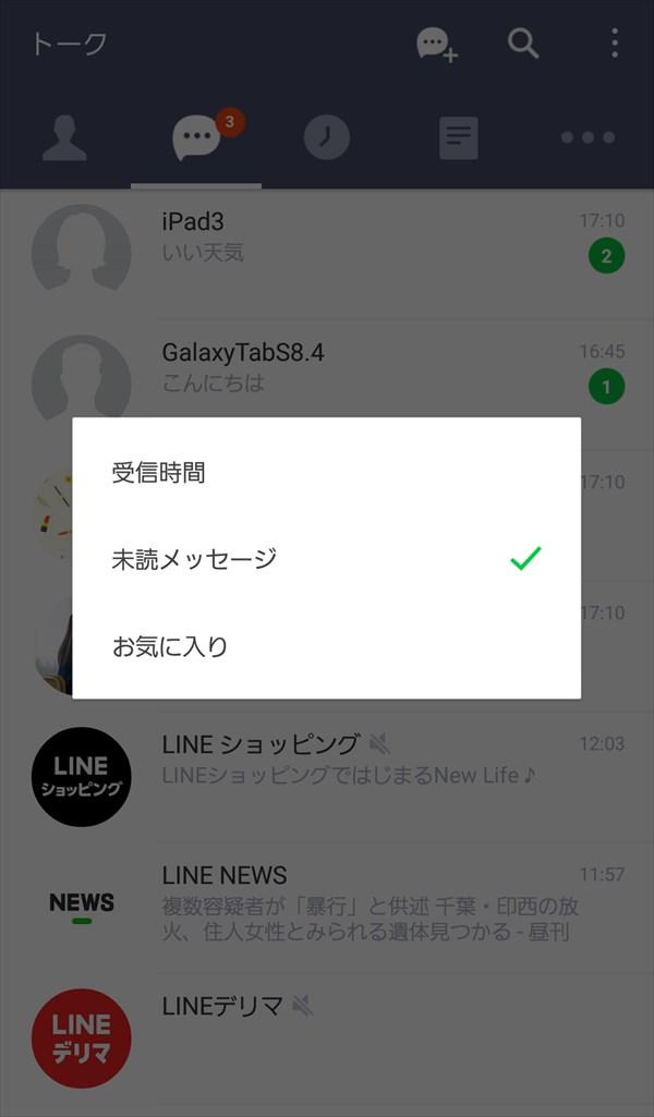 LINE_トークをソート_未読メッセージ2