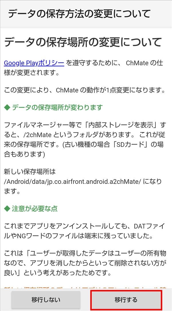 ChMate_データの保存方法_場所の変更について