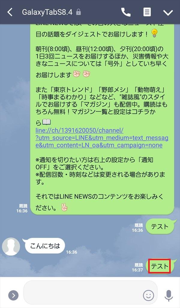 LINE_トークルーム_転送1_1