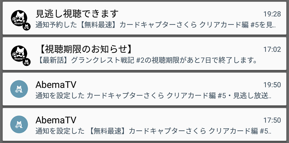 AbemaTV通知_Androidタブレット2