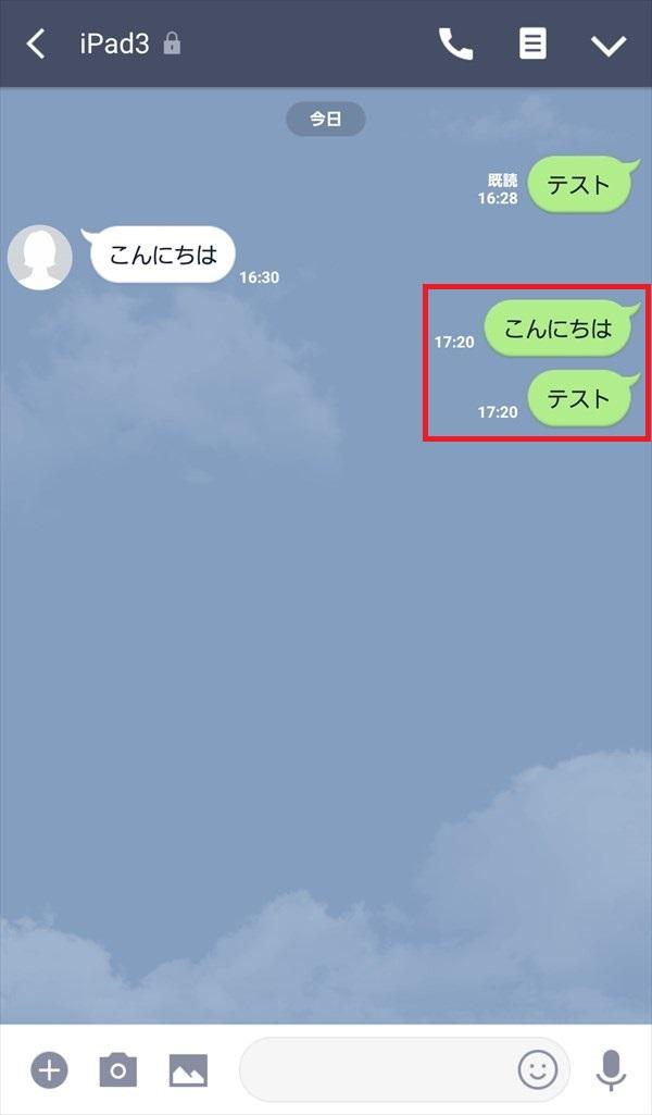 LINE_転送確認_トークルーム1_1