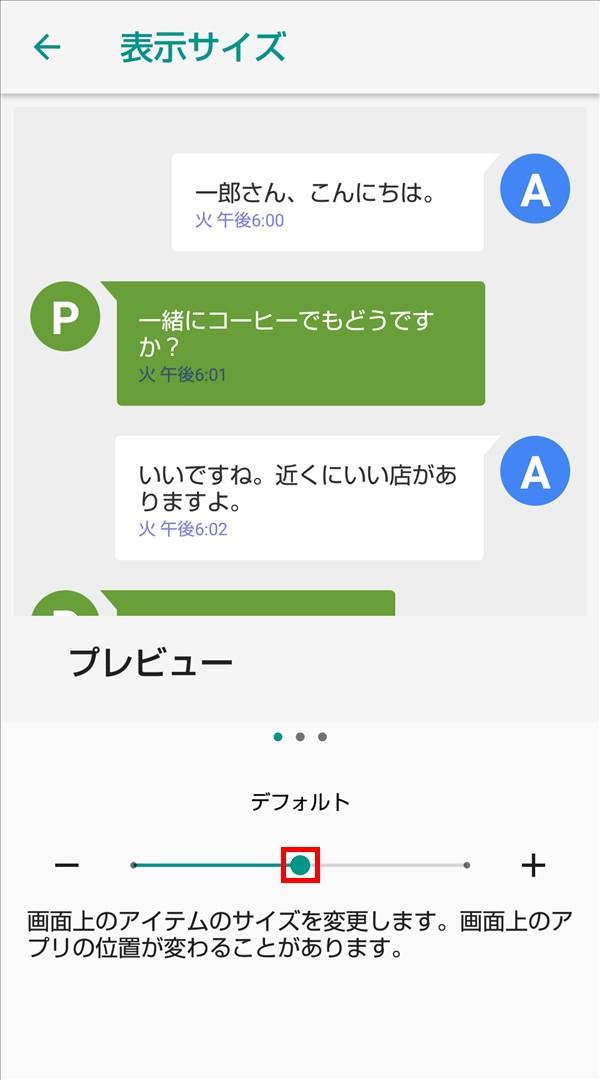 Android_AQUOS_sense2_表示サイズ_デフォルト