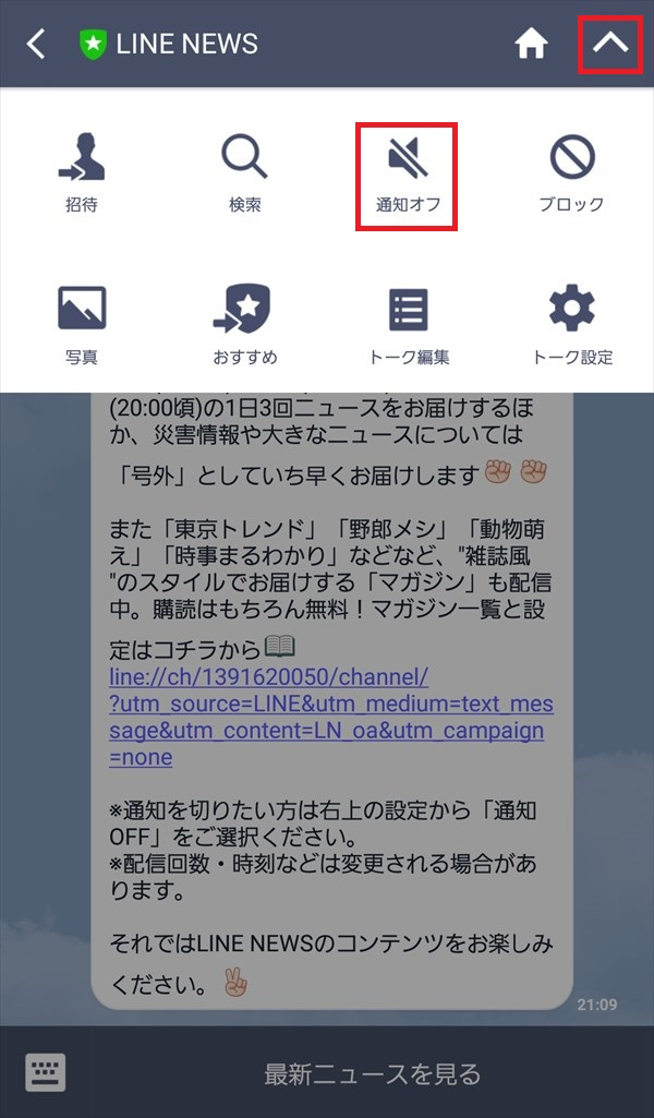 LINE_NEWS_トークルーム_通知オフ1_2