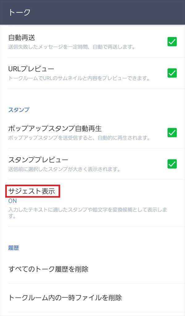 LINE_設定_サジェスト表示1_1